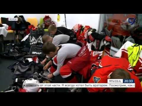 טורניר הוקי קרח עם קבוצה מאוקראינה , צולם בערוץ 9