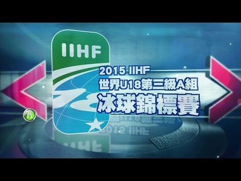 IIHF 2015 U18 World Championships Iceland vs Israel