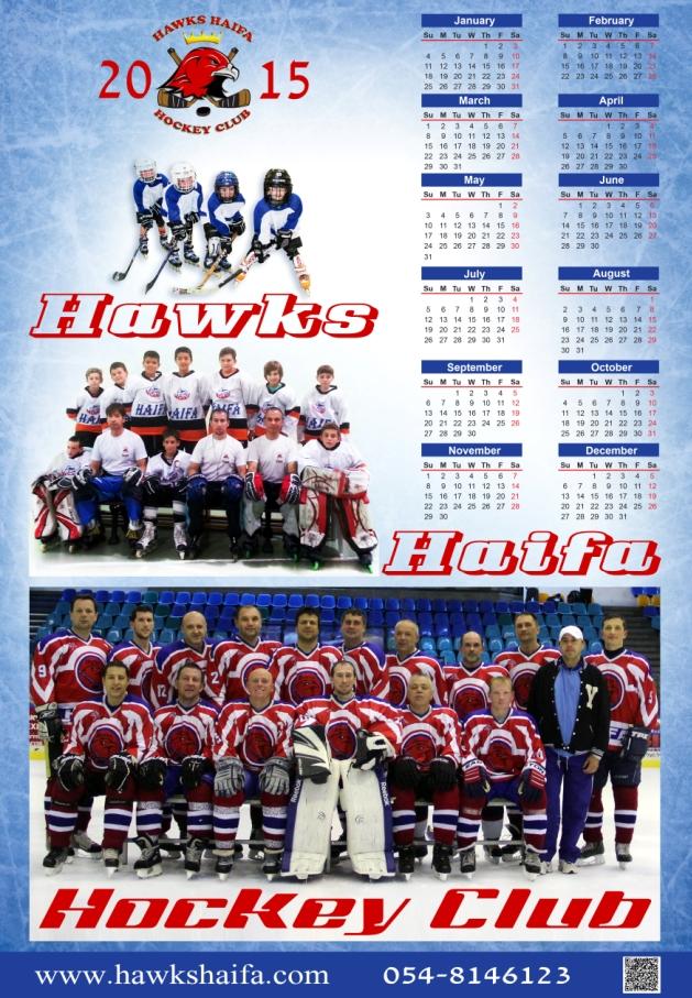 Hawks Haifa Hockey Club - מועדון הוקי חיפה הוקס