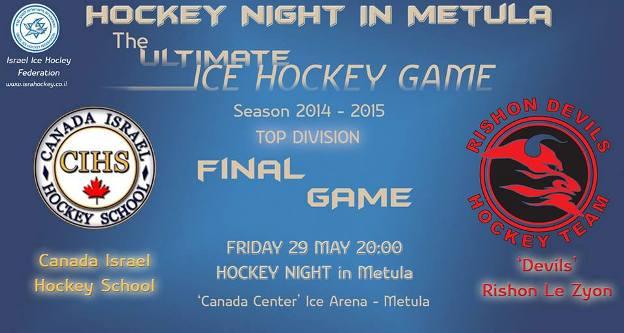 משחק הגמר בליגת העל בהוקי קרח עונת 2015-2014