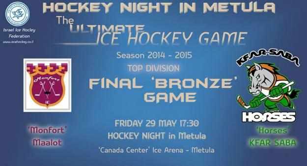 משחק הגמר על מקום שלישי בליגת העל בהוקי קרח עונת 2015-2014