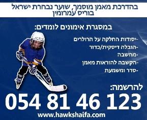 Hawks Haifa Hockey Club