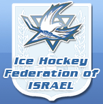 Ice Hockey Federation of Israel | Ice hockey federation of Israel: official web site