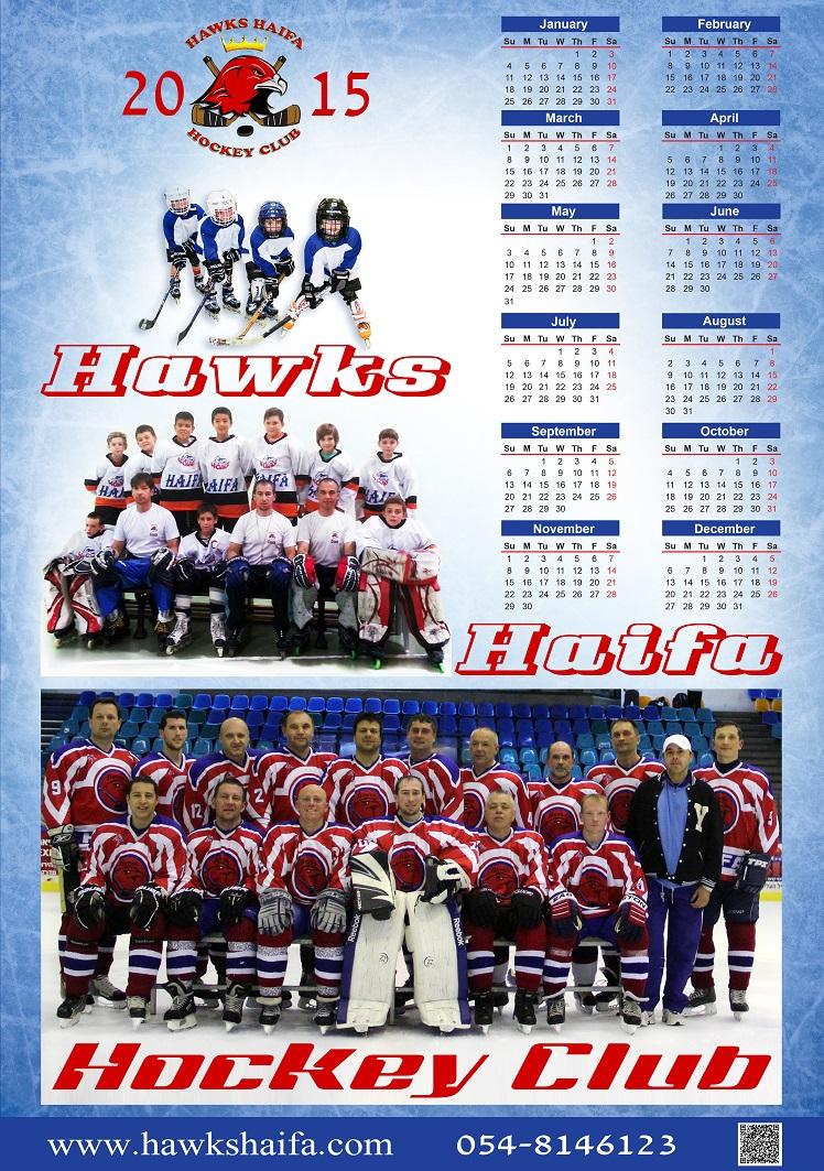 לוח שנה 2015 - Hawks Haifa